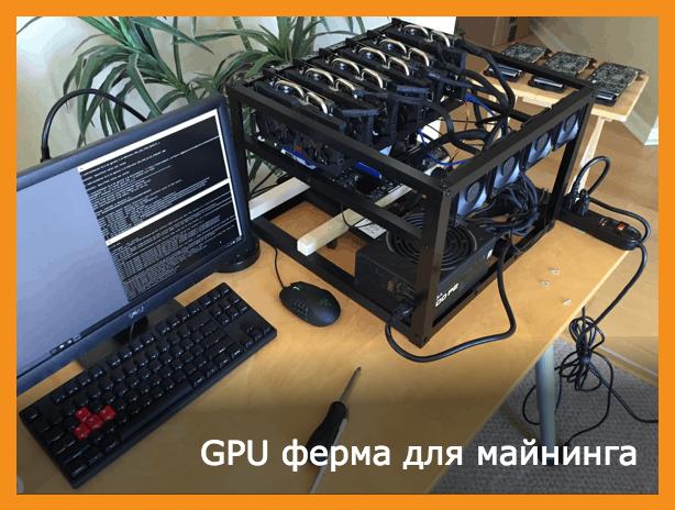 GPU ферма для майнинга