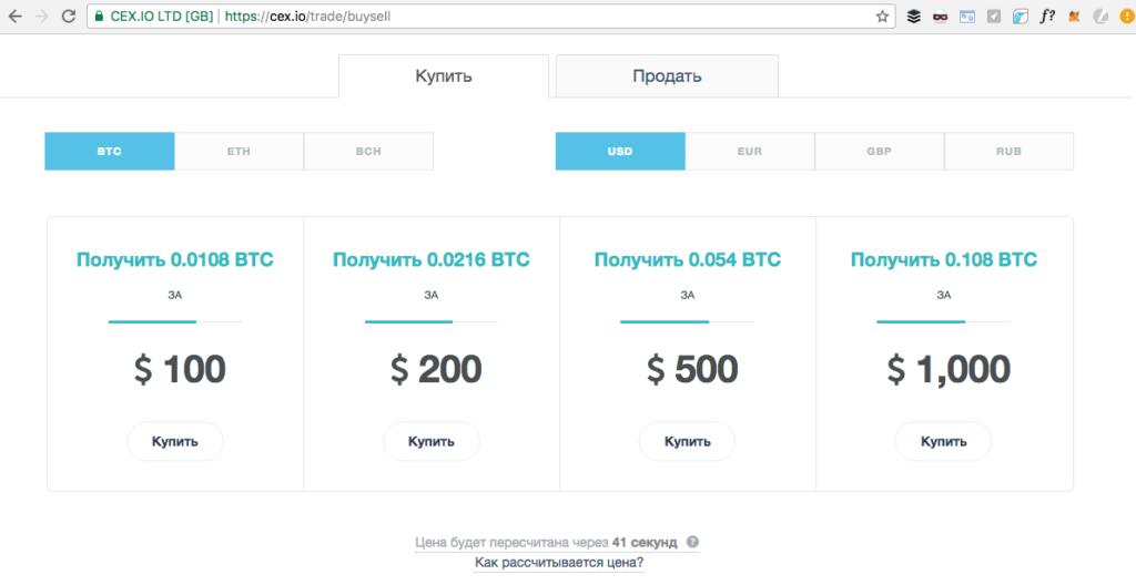 На CEX.io купить биткоин или эфир можно в несколько кликов